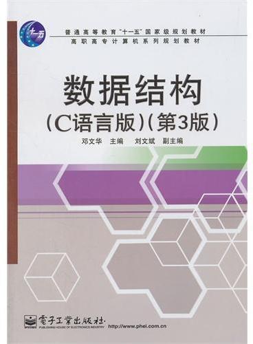 数据结构(C语言版)(第3版)