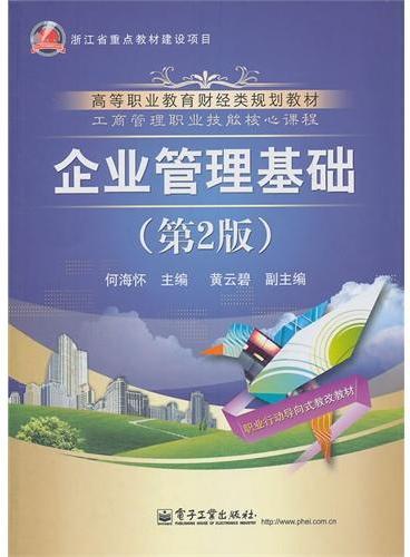 企业管理基础(第2版)