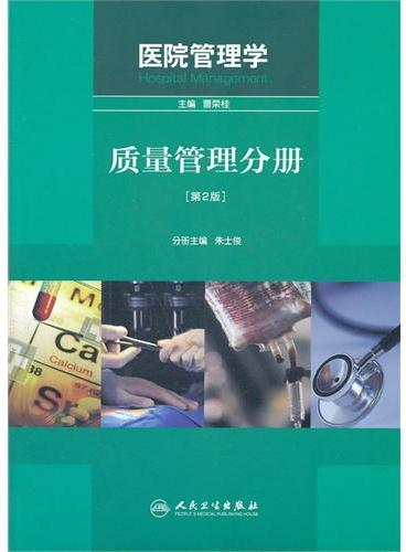医院管理学——质量管理分册(第2版)