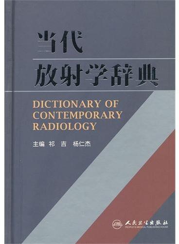 当代放射学辞典