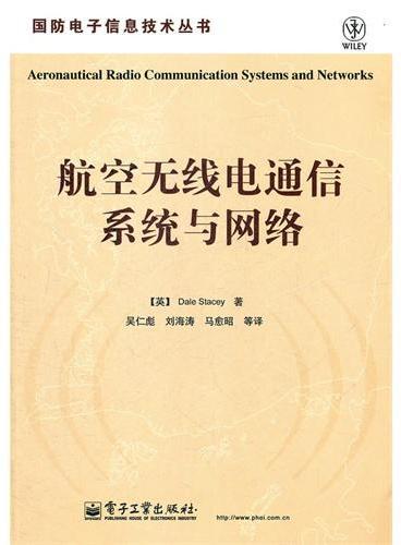 航空无线电通信系统与网络