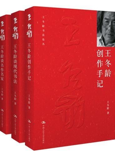 王冬龄谈书法丛书(全三册/著名书法家王冬龄亲笔签名珍藏版)
