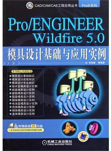 Pro/ENGINEER Wildfire 5.0模具设计基础与应用实例