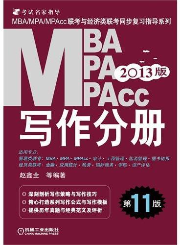 2013版:MBA/MPA/MPAcc联考与经济类联考 写作分册(第11版)(机工版,连续畅销11年)