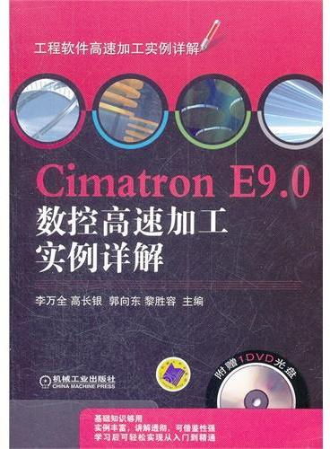 Cimatron E9.0数控高速加工实例详解