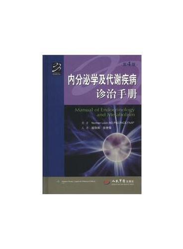 内分泌学及代谢疾病诊治手册.第四版
