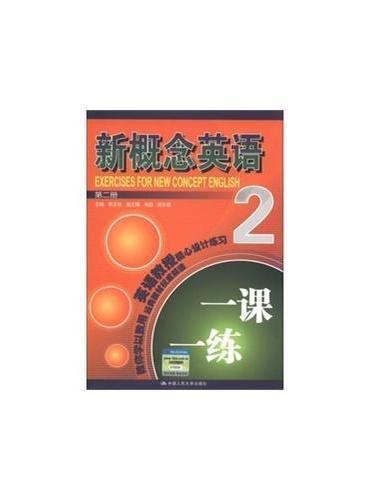 新概念英语一课一练 第二册