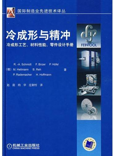 冷成形与精冲——冷成形工艺、材料性能、零件设计手册(国际机械工程先进技术译丛)