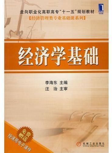 经济学基础(免费赠送授课用电子课件)