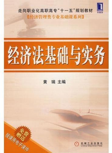 经济法基础与实务(免费赠送授课用电子课件)