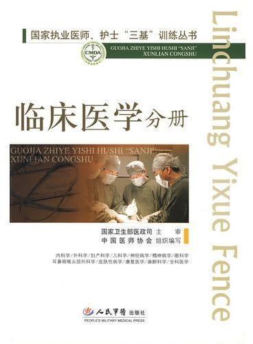 """临床医学分册.国家执业医师、护士""""三基""""训练丛书"""