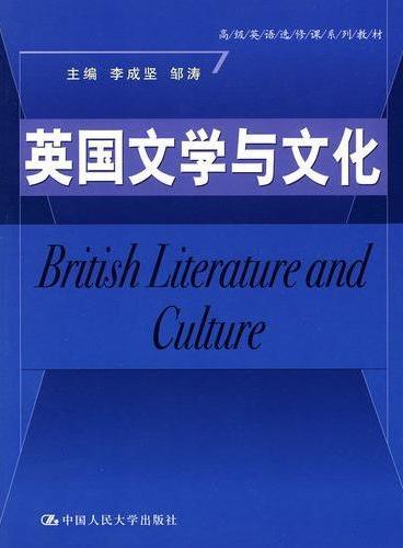 英国文学与文化(高级英语选修课系列教材)