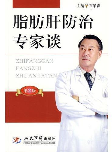 脂肪肝防治专家谈(第二版)