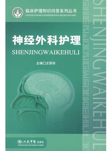 神经外科护理.临床护理知识部答系列