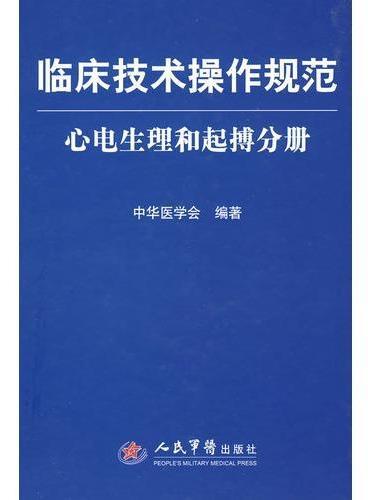 临床技术操作规范.心电生理和起博分册
