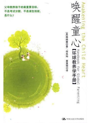 唤醒童心(环球教养学手册)