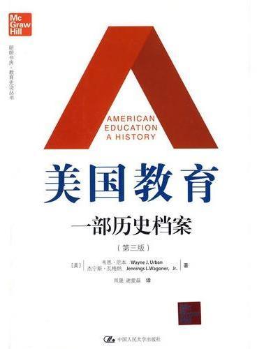 美国教育—一部历史档案