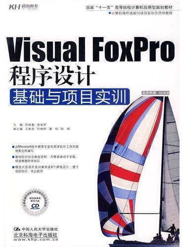 Visual Foxpro程序设计基础与项目实训(CD)(教材)