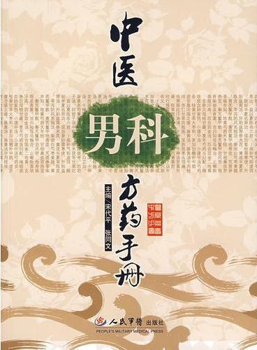 中医男科方药手册