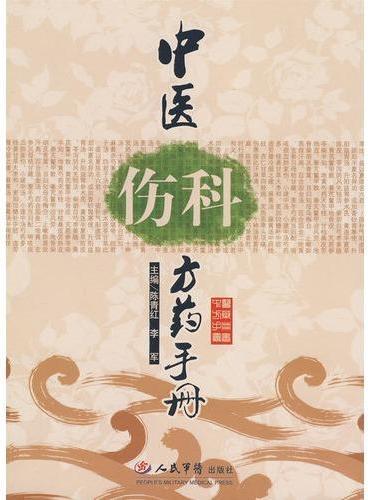 中医伤科方药手册