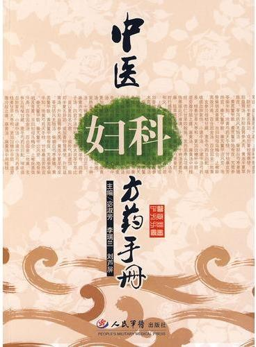 中医妇科方药手册