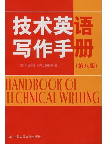 技术英语写作手册(第八版)