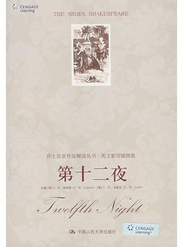 第十二夜(莎士比亚作品解读丛书·英文影印插图版)