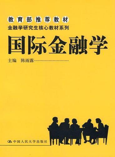 国际金融学(教育部推荐教材;金融学研究生核心教材系列)