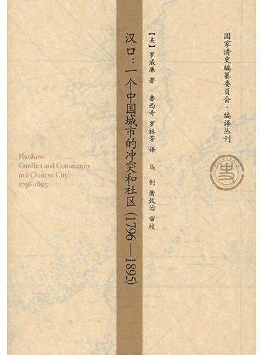 汉口:一个中国城市的冲突和社区(1796—1895)(国家清史编纂委员会·编译丛刊)