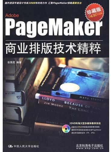 Page Maker商业排版技术精粹(附光盘)