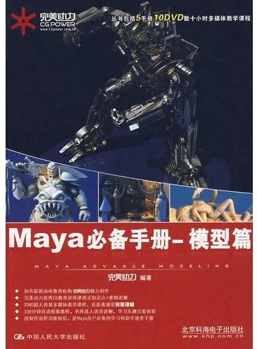 Maya必备手册:模型篇(附光盘)