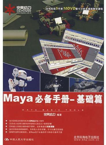 Maya必备手册:基础篇(附光盘)