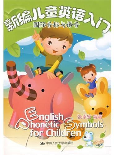新编儿童英语入门——国际音标与语音