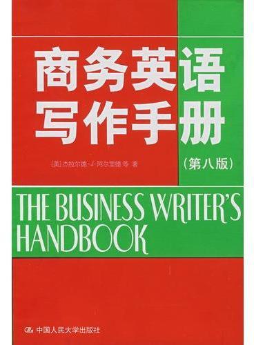 商务英语写作手册(第八版)