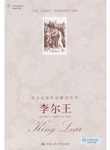 李尔王(莎士比亚作品解读丛书·英文影印插图版)