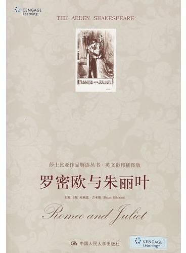 罗密欧与朱丽叶(莎士比亚作品解读丛书·英文影印插图版)