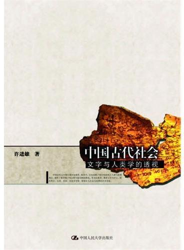 中国古代社会——文字与人类学的透视