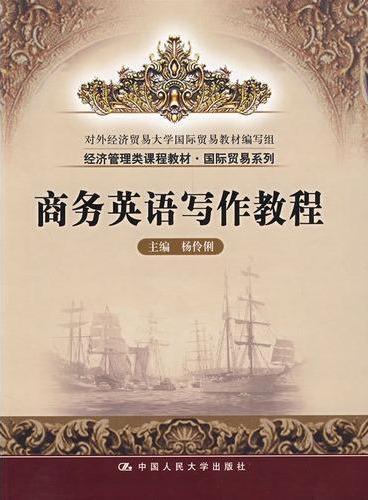 商务英语写作教程(经济管理类课程教材·国际贸易系列)