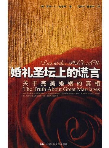 婚礼圣坛上的谎言——关于完美婚姻的真相