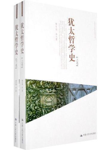 犹太哲学史(上、下卷)(中国当代学术思想文库)