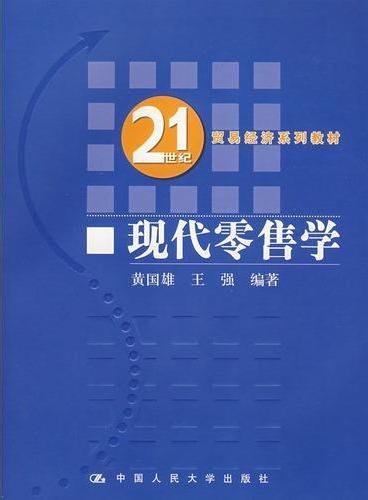 现代零售学(21世纪贸易经济系列教材)