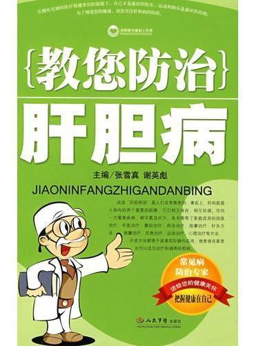 教您防治肝胆病