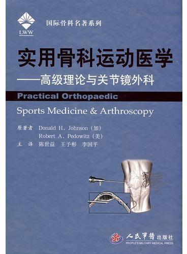 实用骨科运动医学.高级理论与关节镜外科