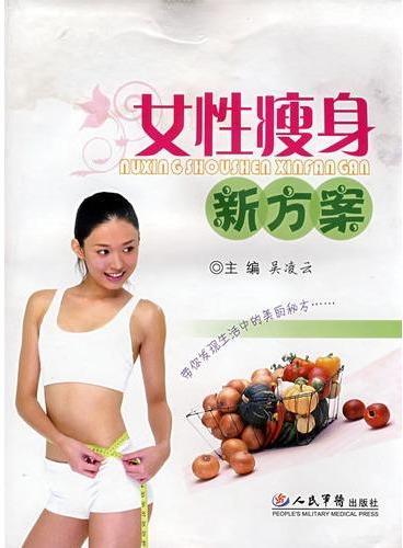女性瘦身新方案