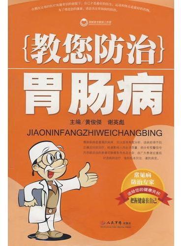 教您防治胃肠病