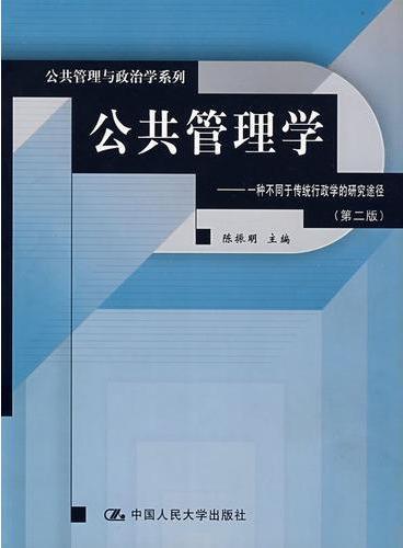 公共管理学——一种不同于传统行政学的研究途径