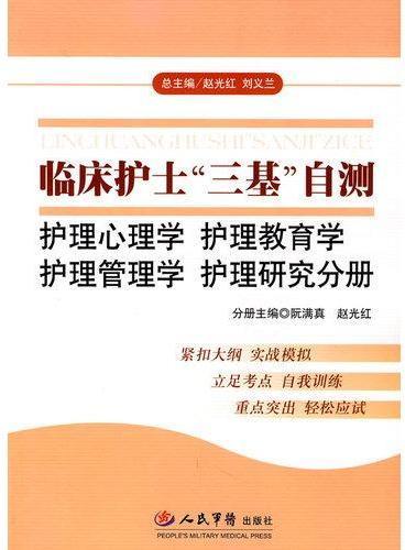 """临床护士""""三基""""自测.护理心理学 护理教育学 护理管理学 护理研究分册"""