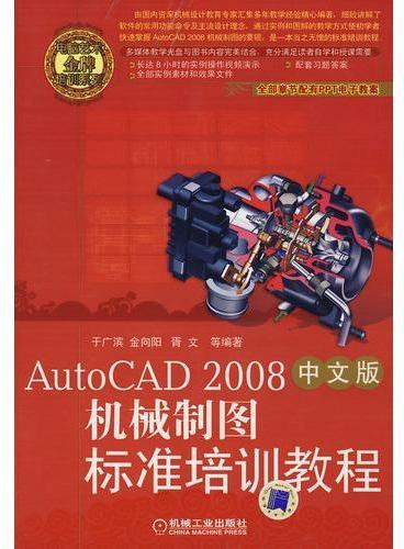 机械制图标准培训教程:AutoCAD2008(中文版)