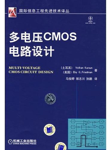 多电压CMOS电路设计