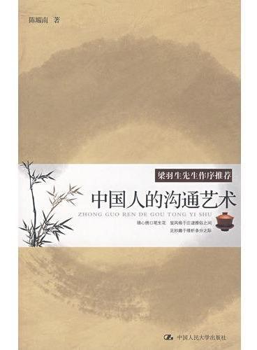 中国人的沟通艺术